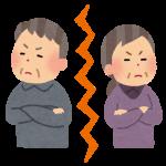 夫婦喧嘩を論理的に分析する